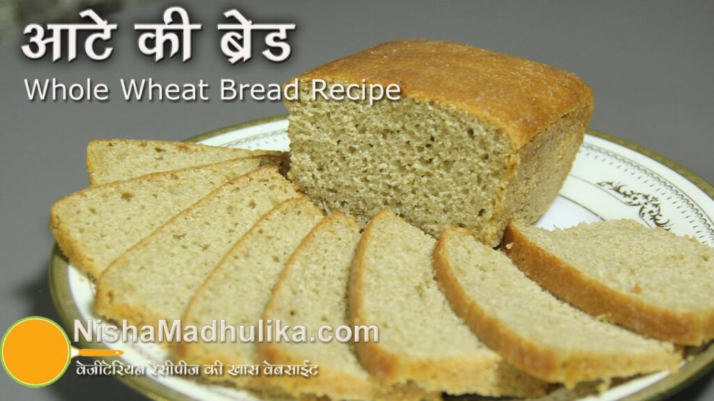 Whole Wheat flour bread recipe – Whole Wheat Brown Bread Recipe